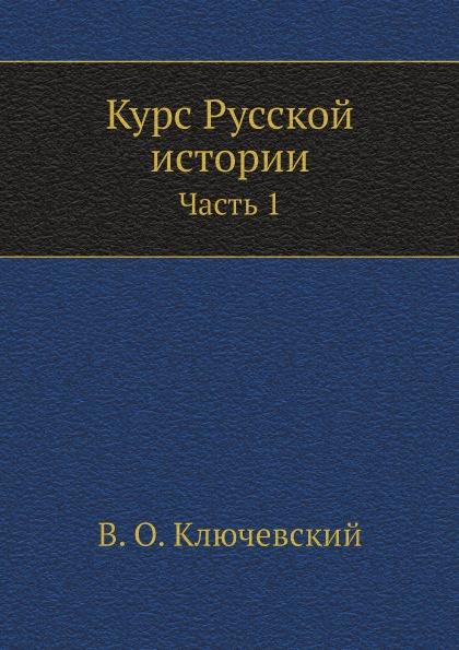 В. О. Ключевский Курс Русской истории. Часть 1