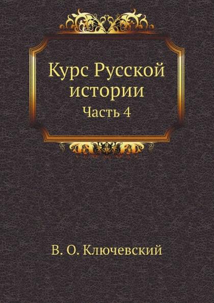 В. О. Ключевский Курс Русской истории. Часть 4