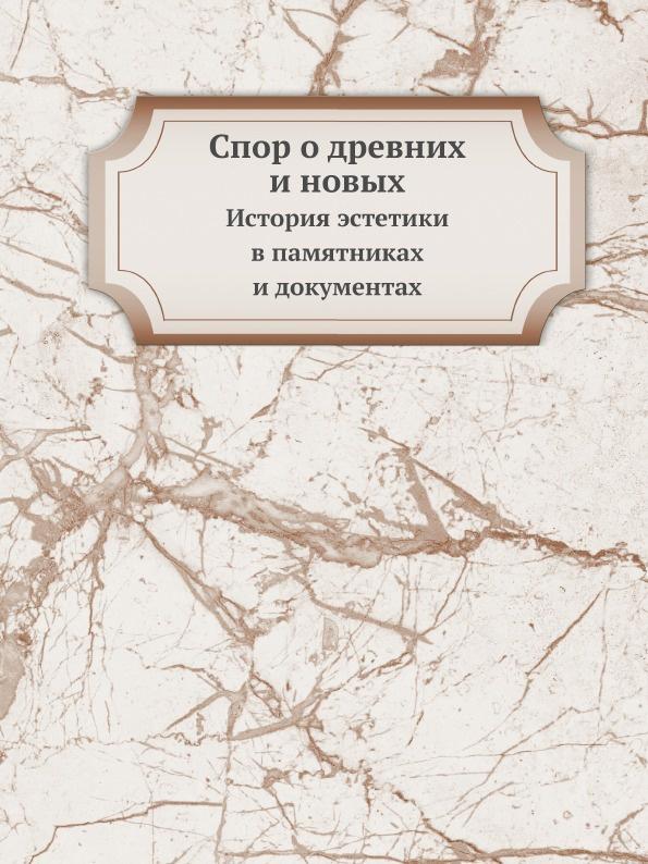 Ш. Перро Спор о древних и новых. История эстетики в памятниках и документах