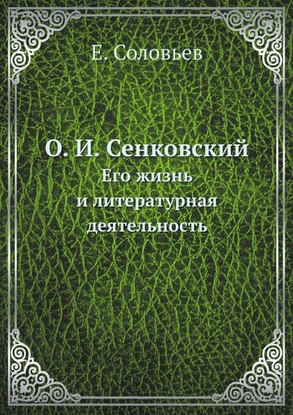 Е. Соловьев О. И. Сенковский. Его жизнь и литературная деятельность виниловая пластинка iron maiden the x factor
