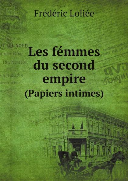 Frédéric Loliée Les femmes du second empire. (Papiers intimes) цена 2017