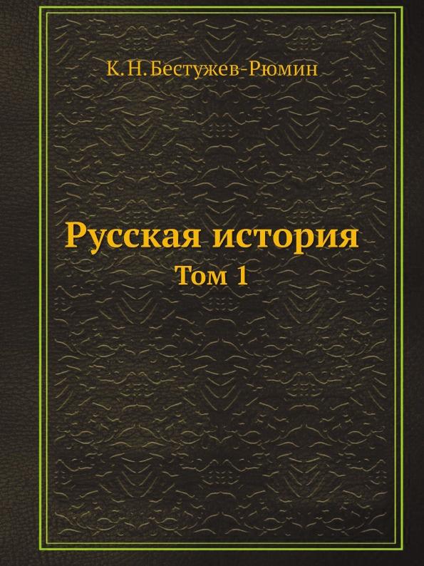 К. Н. Бестужев-Рюмин Русская история. Том 1