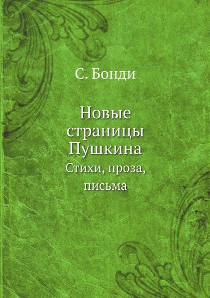 С. Бонди Новые страницы Пушкина. Стихи, проза, письма