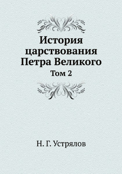 Н. Г. Устрялов История царствования Петра Великого. Том 2