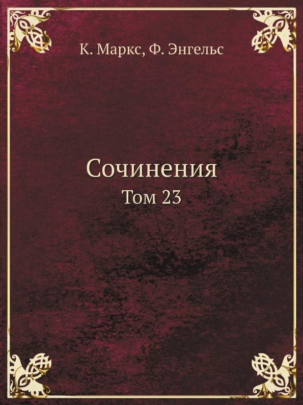 Сочинения. Том 23