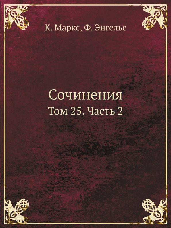 Сочинения. Том 25. Часть 2