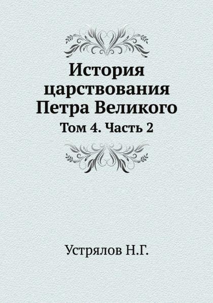 Н. Г. Устрялов История царствования Петра Великого. Том 4. Часть 2