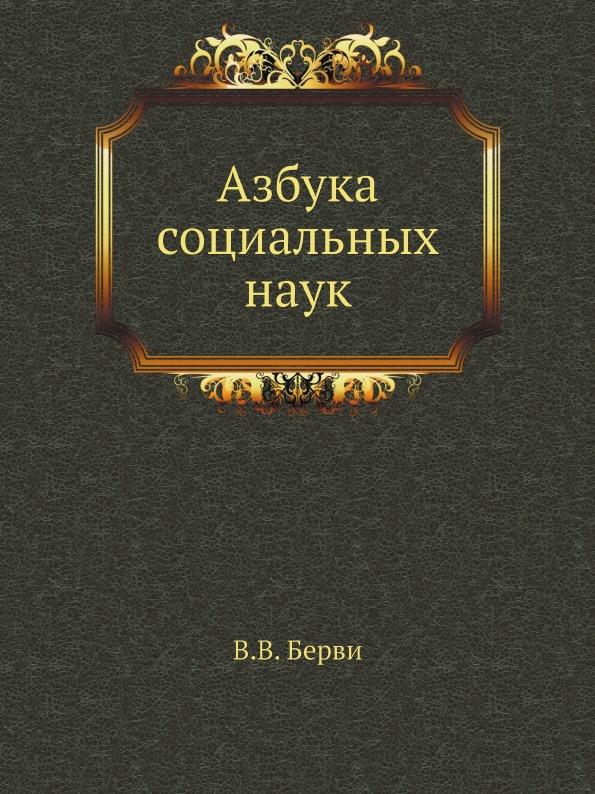 В.В. Берви Азбука социальных наук