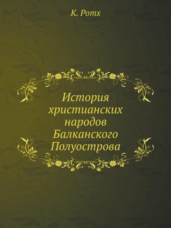 История христианских народов Балканского Полуострова
