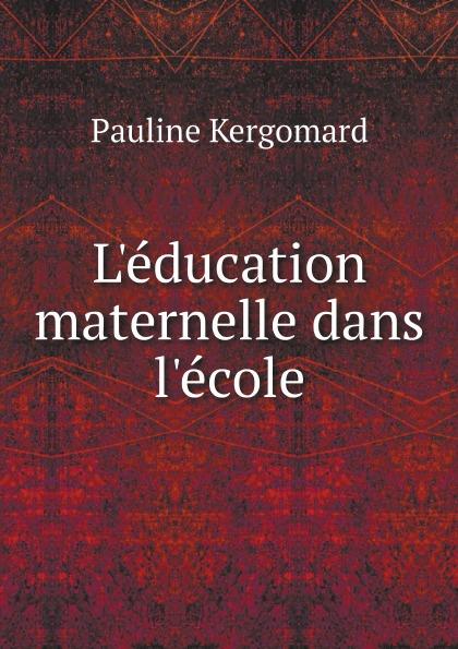 Pauline Kergomard L'education maternelle dans l'ecole цены