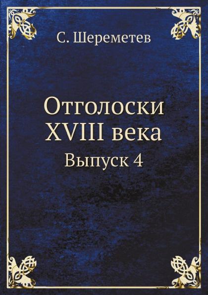 С. Шереметев Отголоски XVIII века. Выпуск 4