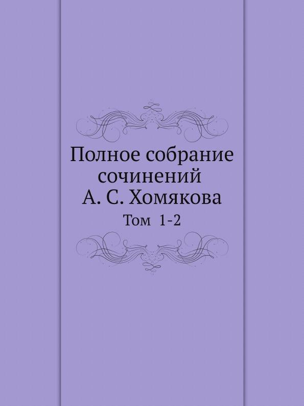 Полное собрание сочинений А. С. Хомякова. Том  1-2