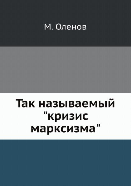 """М. Оленов Так называемый """"кризис марксизма"""""""