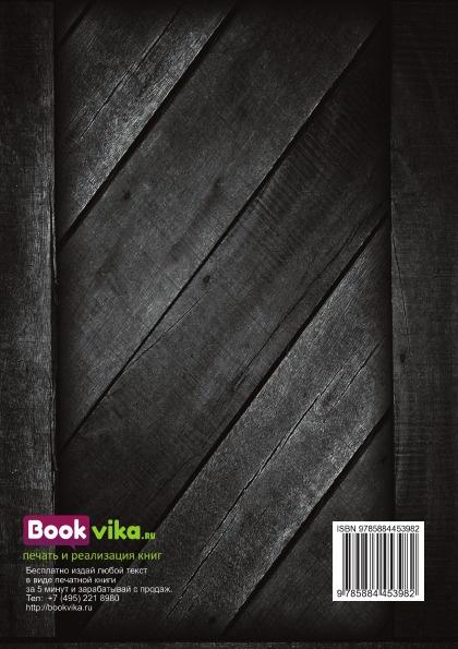 """Smiths' Work Эта книга — репринт оригинального издания (издательство""""D..."""