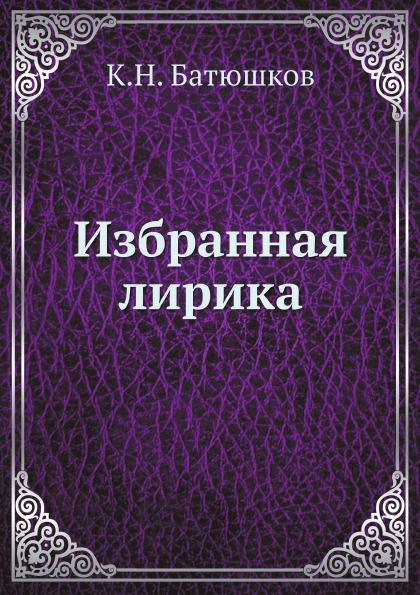 К.Н. Батюшков Избранная лирика