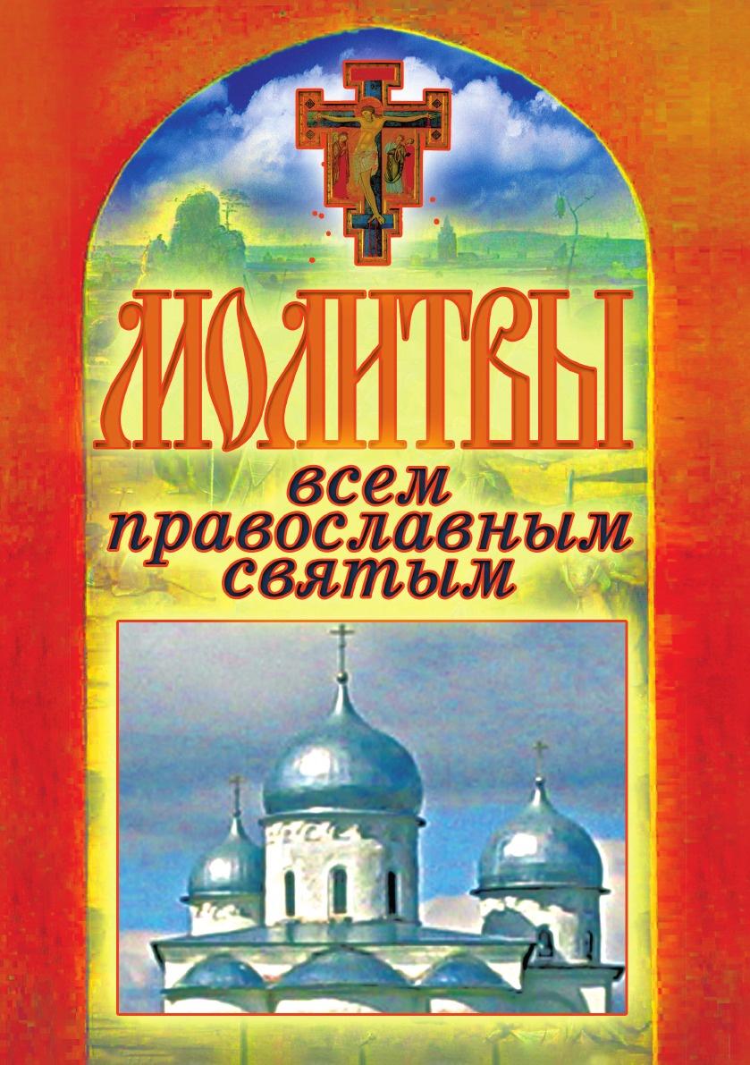 Т. Лагутина Молитвы всем православным святым цена 2017