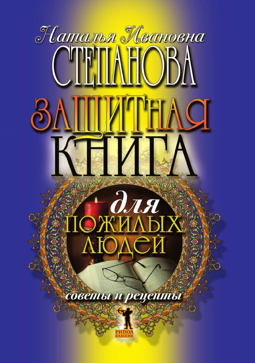 купить Н.И. Степанова Защитная книга для пожилых людей. Советы и рецепты онлайн