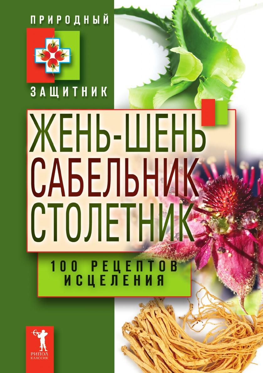 Ю. Н. Николаева Жень-шень, сабельник, столетник. 100 рецептов исцеления цветы жень шень