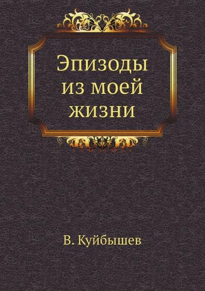 В. Куйбышев Эпизоды из моей жизни