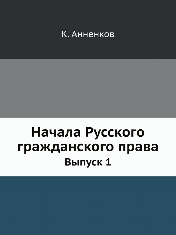 К. Анненков Начала Русского гражданского права. Выпуск 1