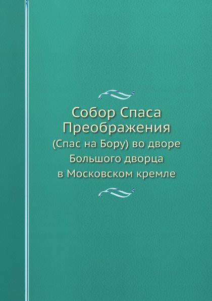 Собор Спаса Преображения. (Спас на Бору) во дворе Большого дворца в Московском кремле