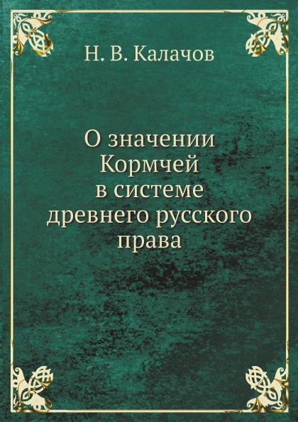 Н. В. Калачов О значении Кормчей в системе древнего русского права