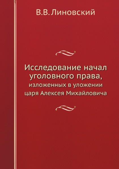 В.В. Линовский Исследование начал уголовного права, изложенных в уложении царя Алексея Михайловича