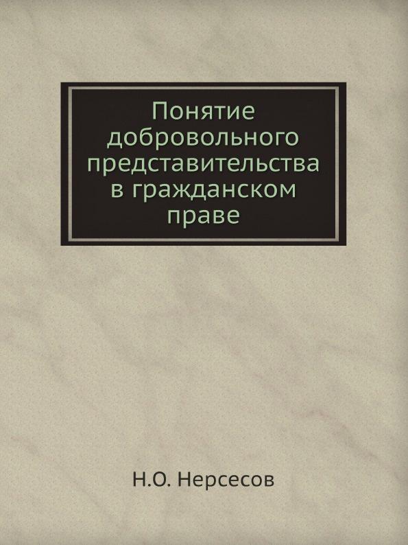 Н.О. Нерсесов Понятие добровольного представительства в гражданском праве