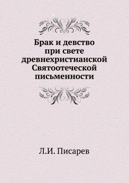 Л.И. Писарев Брак и девство при свете древнехристианской Святоотеческой письменности