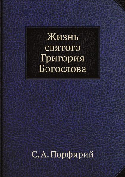 С. А. Порфирий Жизнь святого Григория Богослова