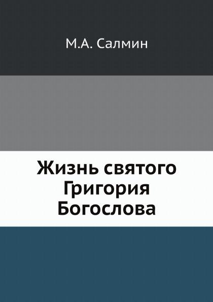 М.А. Салмин Жизнь святого Григория Богослова
