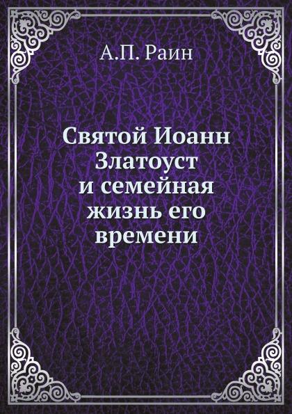 А.П. Раин Святой Иоанн Златоуст и семейная жизнь его времени