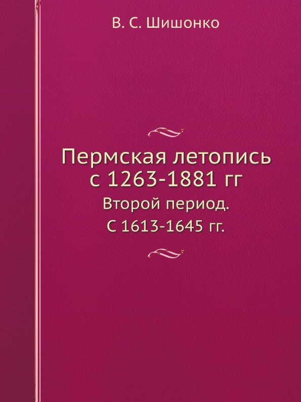 Пермская летопись с 1263-1881 гг. Второй период. С 1613-1645 гг.