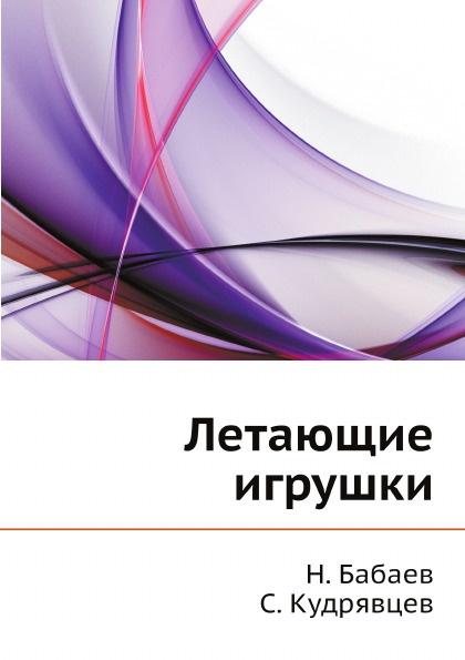 Н. Бабаев, С. Кудрявцев Летающие игрушки