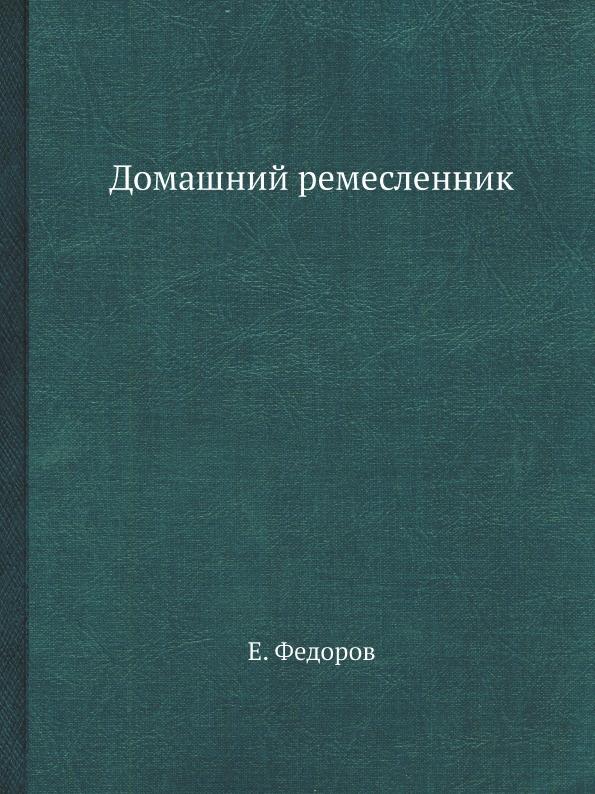Е. Федоров Домашний ремесленник