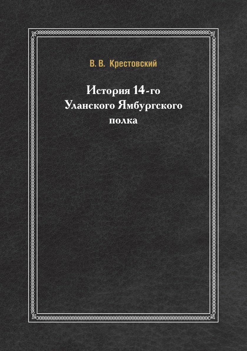 В. В. Крестовский История 14-го Уланского Ямбургского полка