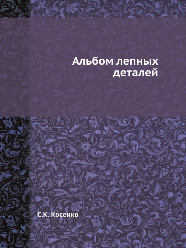 С.К. Косенко Альбом лепных деталей