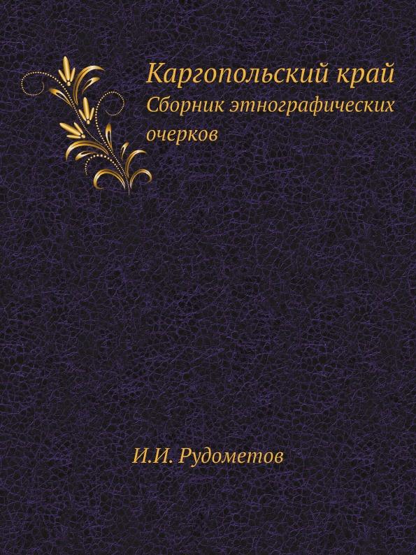 Каргопольский край. Сборник этнографических очерков