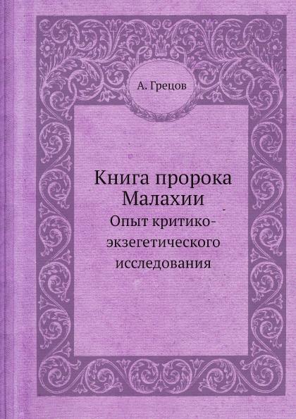 Книга пророка Малахии. Опыт критико-экзегетического исследования