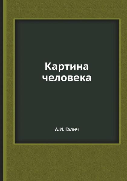 А.И. Галич Картина человека