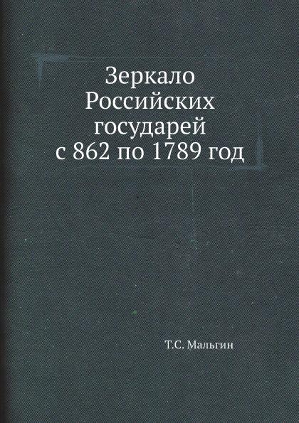 Т.С. Мальгин Зеркало Российских государей с 862 по 1789 год тимофей семенович мальгин зерцало российских государей