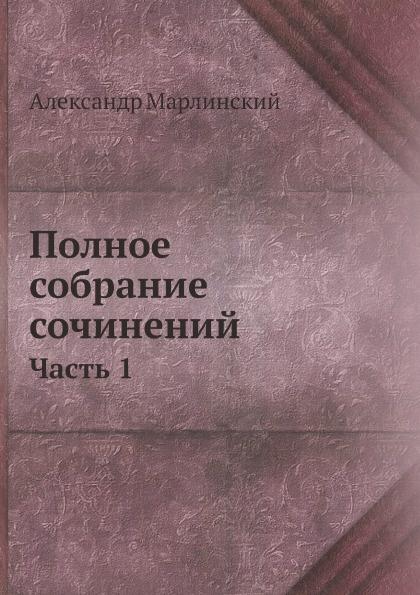 Полное собрание сочинений. Часть 1