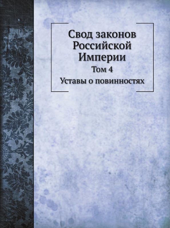 Сборник Свод законов Российской Империи. Том 4