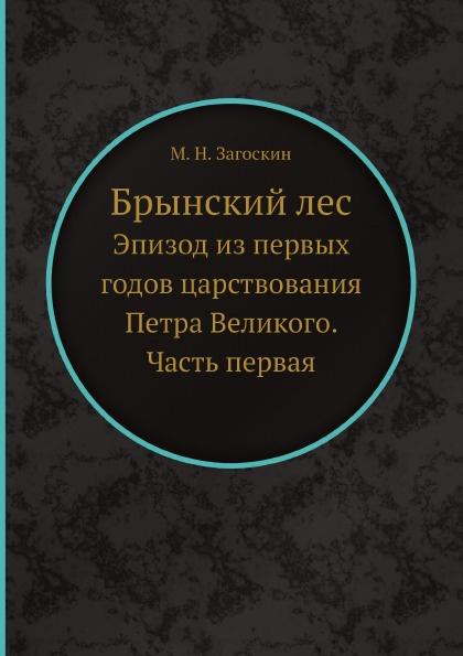 М. Н. Загоскин Брынский лес. Эпизод из первых годов царствования Петра Великого. Часть первая