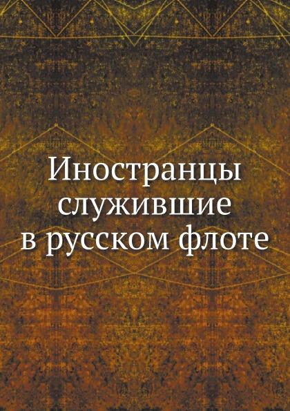 Неизвестный автор Иностранцы служившие в русском флоте неизвестный автор опись делам управления генерал гидрографа и гидрографического департамента морского министерства 1827 1852 дело 1 1617