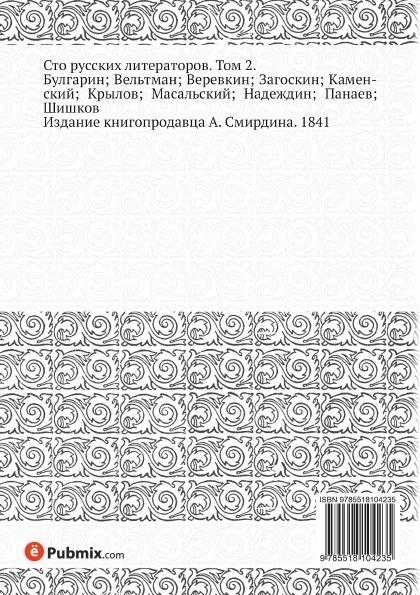 Сто русских литераторов. Том 2