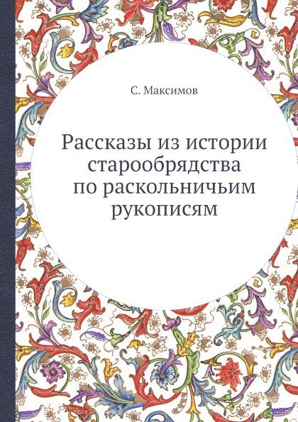 С. Максимов Раcсказы из истории старообрядства по раскольничьим рукописям