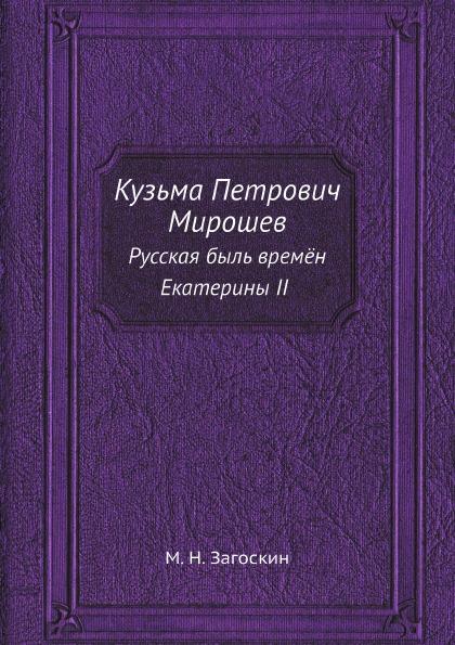 М. Н. Загоскин Кузьма Петрович Мирошев. Русская быль времен Екатерины II
