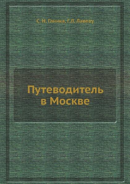 С. Н. Глинка, Г.Л. Лавеау Путеводитель в Москве