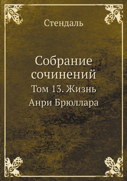 Собрание сочинений в пятнадцати томах. Том 13. Жизнь Анри Брюллара.